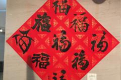 Fuku-Beijing-2021-2-15
