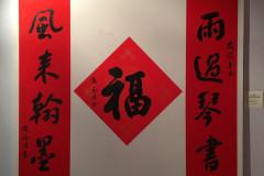 Fuku-Beijing-2021-2-21