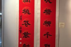 Fuku-Beijing-2021-2-23