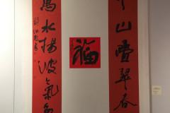 Fuku-Beijing-2021-2-25