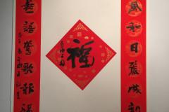 Fuku-Beijing-2021-2-26