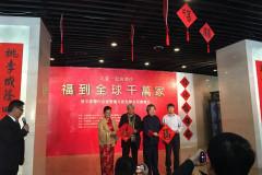 Fuku-Beijing-2021-2-7