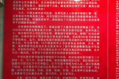 Fuku-Beijing-2021-2-8